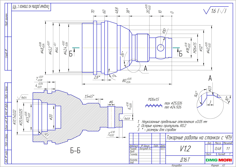 Д16Т _ Токарные работы на станках с ЧПУ - V1.2