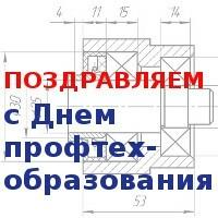 Поздравление с днем профтехобразования в России