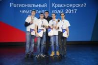 IV Региональный чемпионат Красноярского края «Молодые профессионалы» (WorldSkills Russia)