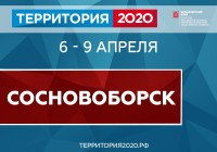 Проект «Территория 2020»
