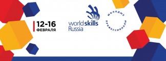 V Региональный чемпионат «Молодые профессионалы» WorldSkills Russia 2018 (Красноярск)