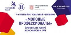 Чемпионат «Молодые профессионалы» (WorldSkills Russia) в Красноярском крае