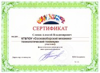 Фонетический конкурс по иностранным языкам