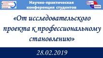 Научно-практическая конференция - 2019