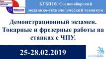 Демонстрационный экзамен 2019