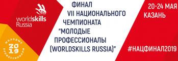 Финал Национального чемпионата «Молодые профессионалы (WorldSkills Russia)