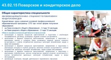 43.02.15 Поварское и кондитерское дело