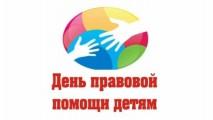 Мероприятия в рамках Всероссийского Дня правовой помощи детям