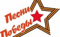 Поем песни Победы!