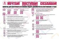 Памятки по поступлению в Томский государственный архитектурно-строительный университет