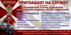 Отдел вневедомственной охраны по ЗАТО г.Железногорск