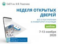 Неделя открытых дверей пройдет онлайн в СибГУ им. М.Ф. Решетнёва