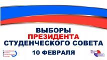 Выборы президента студенческого совета СМТТ