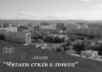 Акция «Читаем стихи о городе»