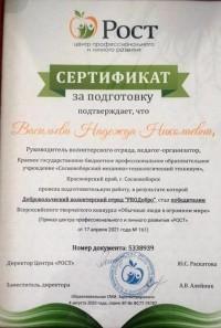 Всероссийский творческий конкурс «Обычные люди в огромном мире»
