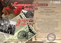 Всероссийский творческий конкурс «Я помню! Я горжусь!»
