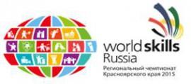II Региональный чемпионат Красноярского края WSR