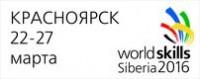 В Красноярском крае пройдет полуфинал национального чемпионата WorldSkills среди команд СФО