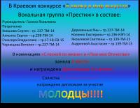 """Краевой конкурс """"Я вхожу в мир искусств"""""""
